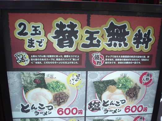 風龍.MAX(ふうりゅう どっとまっくす)新橋店の塩とんこつラーメン009