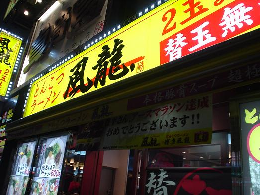 風龍.MAX(ふうりゅう どっとまっくす)新橋店の塩とんこつラーメン008