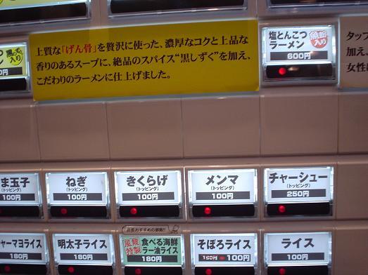 風龍.MAX(ふうりゅう どっとまっくす)新橋店の塩とんこつラーメン010