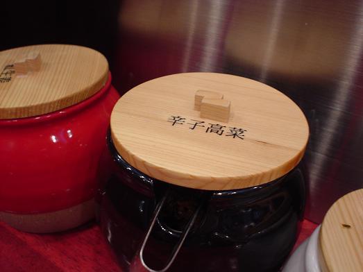 風龍.MAX(ふうりゅう どっとまっくす)新橋店の塩とんこつラーメン019