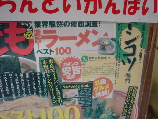新橋西口通り博多天神ラーメン替え玉無料004