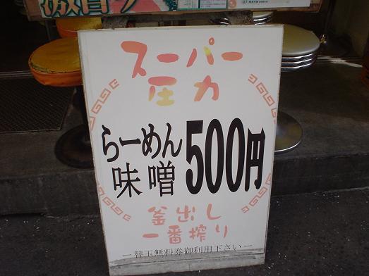 新橋西口通り博多天神ラーメン替え玉無料005