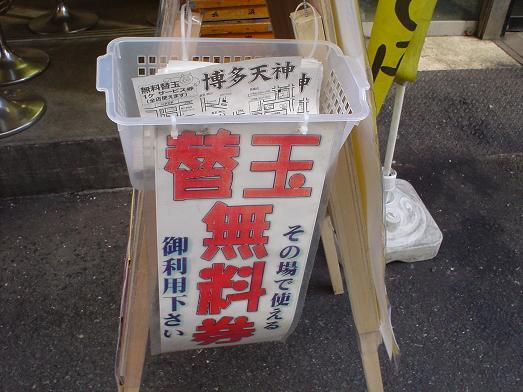 新橋西口通り博多天神ラーメン替え玉無料006