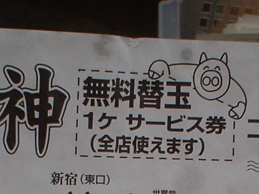 博多天神ラーメン新橋西口店で安旨い豚骨ラーメンと替え玉012