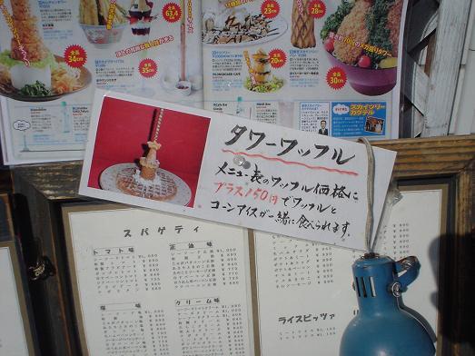 東京スカイツリーの様なハート&ハートのタワーワッフル015