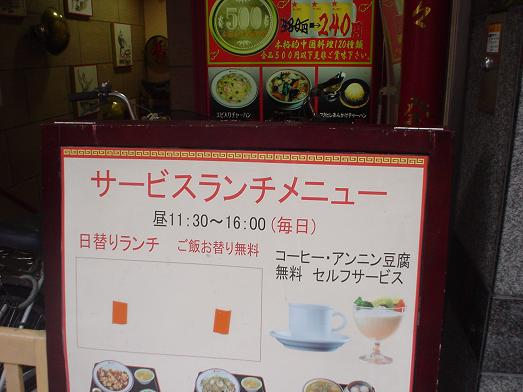 香港亭サービスランチ500円でおかわり自由003