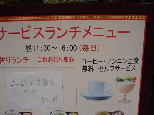 香港亭サービスランチ500円でおかわり自由004