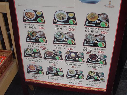 香港亭サービスランチ500円でおかわり自由005