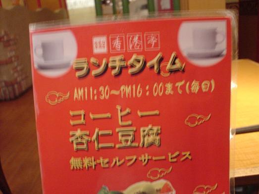 香港亭サービスランチ500円でおかわり自由009