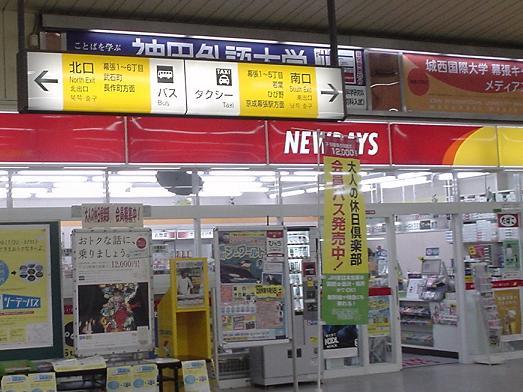 幕張駅からメッセ方面へ向かう通りはお替り自由や食べ放題の店満載002