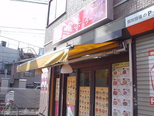 幕張駅からメッセ方面へ向かう通りはお替り自由や食べ放題の店満載004