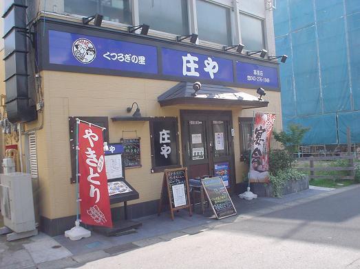 幕張駅からメッセ方面へ向かう通りはお替り自由や食べ放題の店満載006