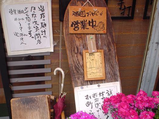 葛飾区京成立石駅近くのうどん屋むぎやはボリューム満点016