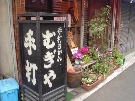 葛飾区京成立石駅近くのうどん屋むぎやはボリューム満点005