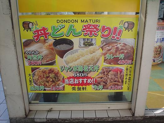 常盤軒の人気メニュー品川丼003