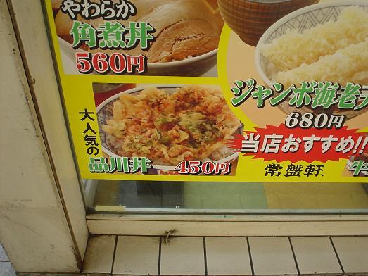 常盤軒の人気メニュー品川丼004