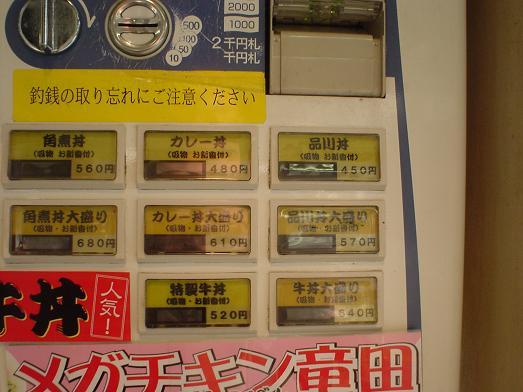 常盤軒の人気メニュー品川丼005