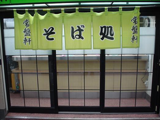 常盤軒の人気メニュー品川丼012