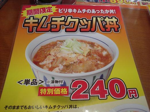 山田うどんのキムチクッパ丼が期間限定で激安240円044
