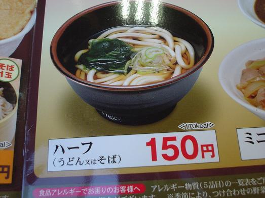 山田うどんのキムチクッパ丼が期間限定で激安240円050