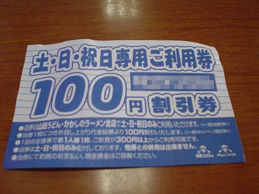 山田うどん期間限定メニューのキムチクッパ丼が激安240円054