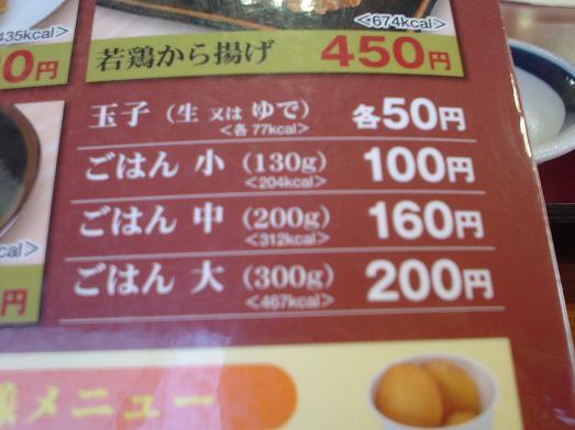 山田うどん期間限定メニューのキムチクッパ丼が激安240円055
