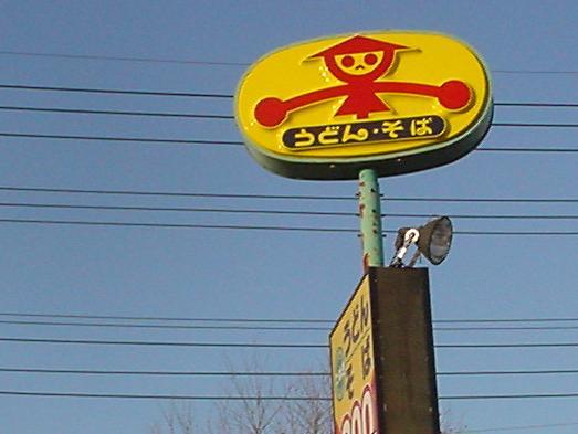 山田うどん期間限定メニューのキムチクッパ丼が激安240円056