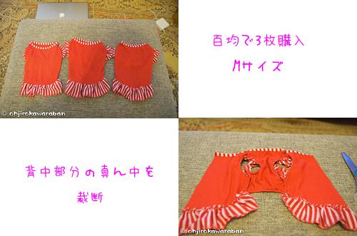 *1-リメイク服1