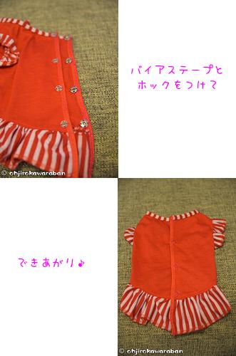 *6-リメイク服2