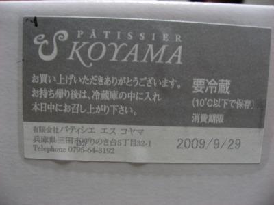 esコヤマ (4)