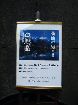 菊池哲男先生写真展