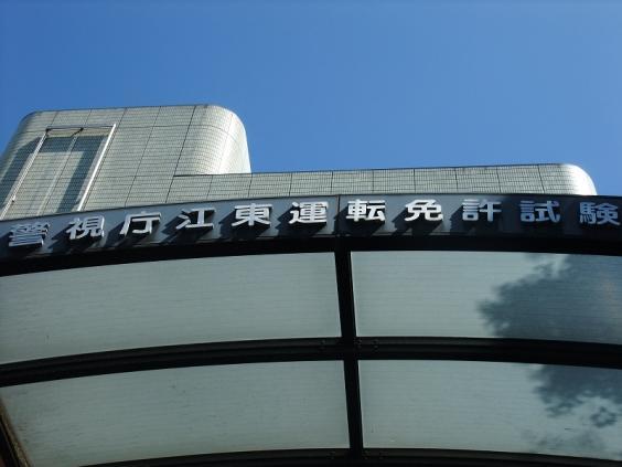 江東試験場