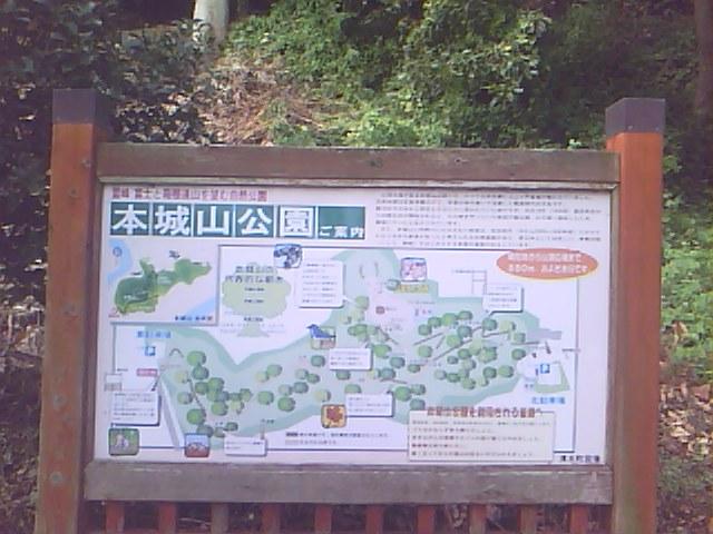 本城山公園板