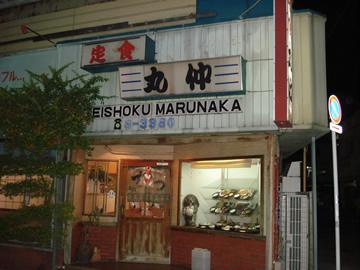 marunaka5.jpg