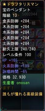 ドラフ0531