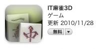 スクリーンショット(2010-12-12 23.06.19)