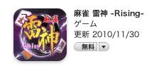 スクリーンショット(2010-12-12 23.06.07)