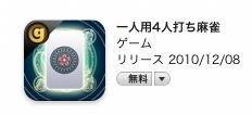 スクリーンショット(2010-12-12 23.06.35)