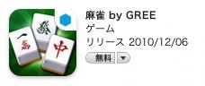 スクリーンショット(2010-12-12 23.06.25)