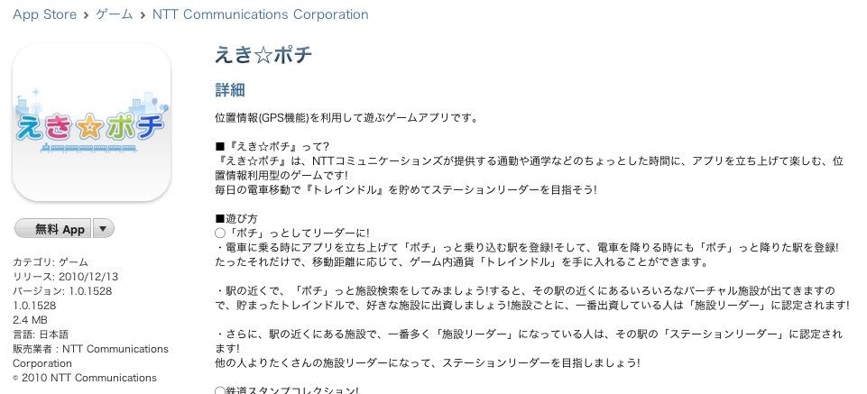 スクリーンショット(2010-12-13 21.18.45)