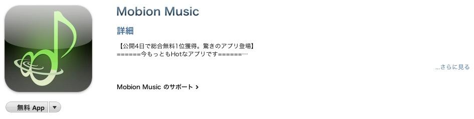 スクリーンショット(2011-01-04 9.04.40)
