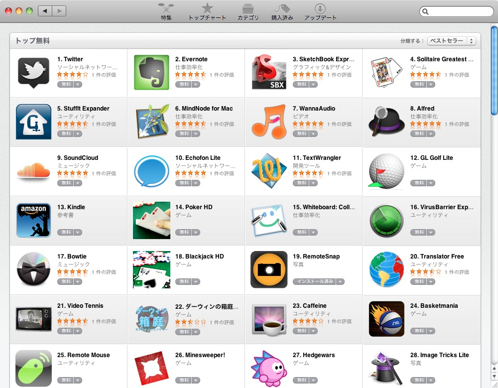 スクリーンショット(2011-01-09 16.24.42)
