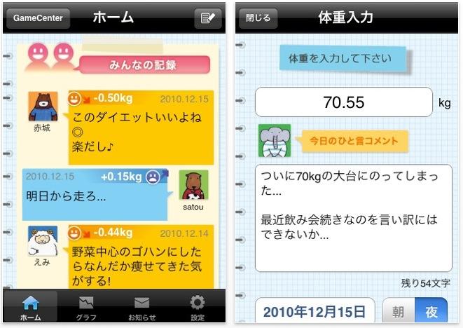 スクリーンショット(2011-01-10 11.49.54)