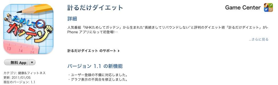 スクリーンショット(2011-01-10 11.49.40)
