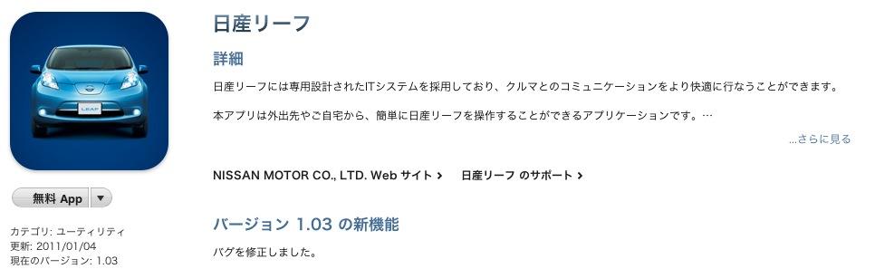 スクリーンショット(2011-01-11 20.24.17)