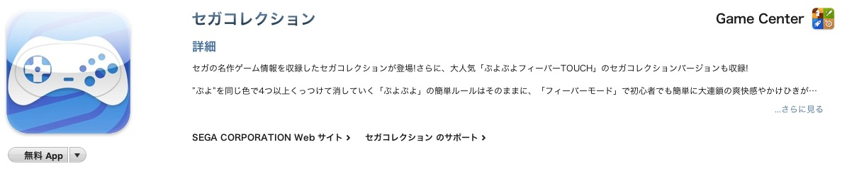 スクリーンショット(2011-01-15 12.34.14)