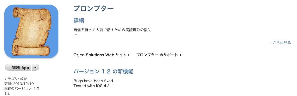 スクリーンショット(2011-01-27 12.52.31)