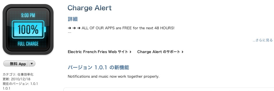 スクリーンショット(2011-01-28 12.53.56)