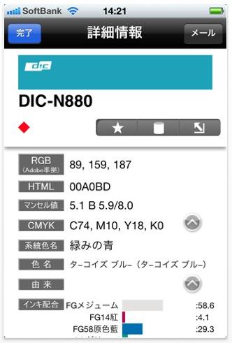 スクリーンショット(2011-02-10 12.27.17)