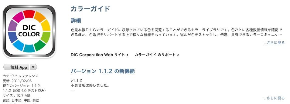 スクリーンショット(2011-02-10 12.26.33)